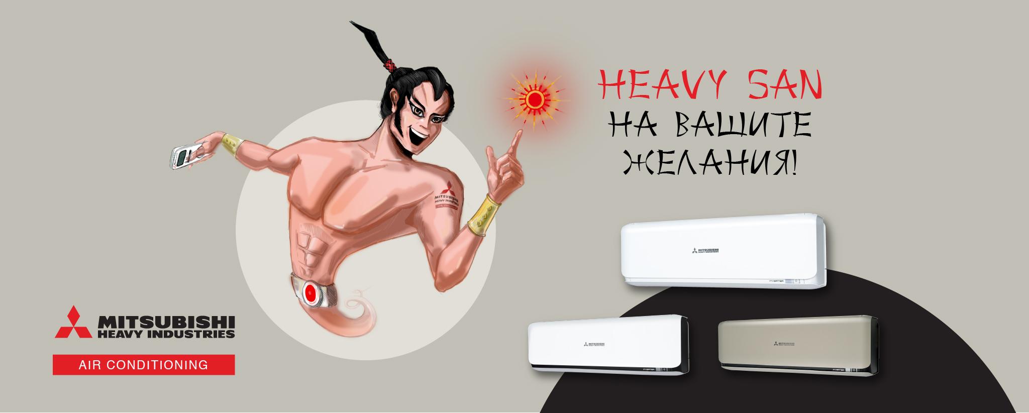 Heavy San, духът heavy san, CONDEX, Mitsubishi Heavy Industries, климатии, климатици Mitsubishi Heavy Industries, Heavy San