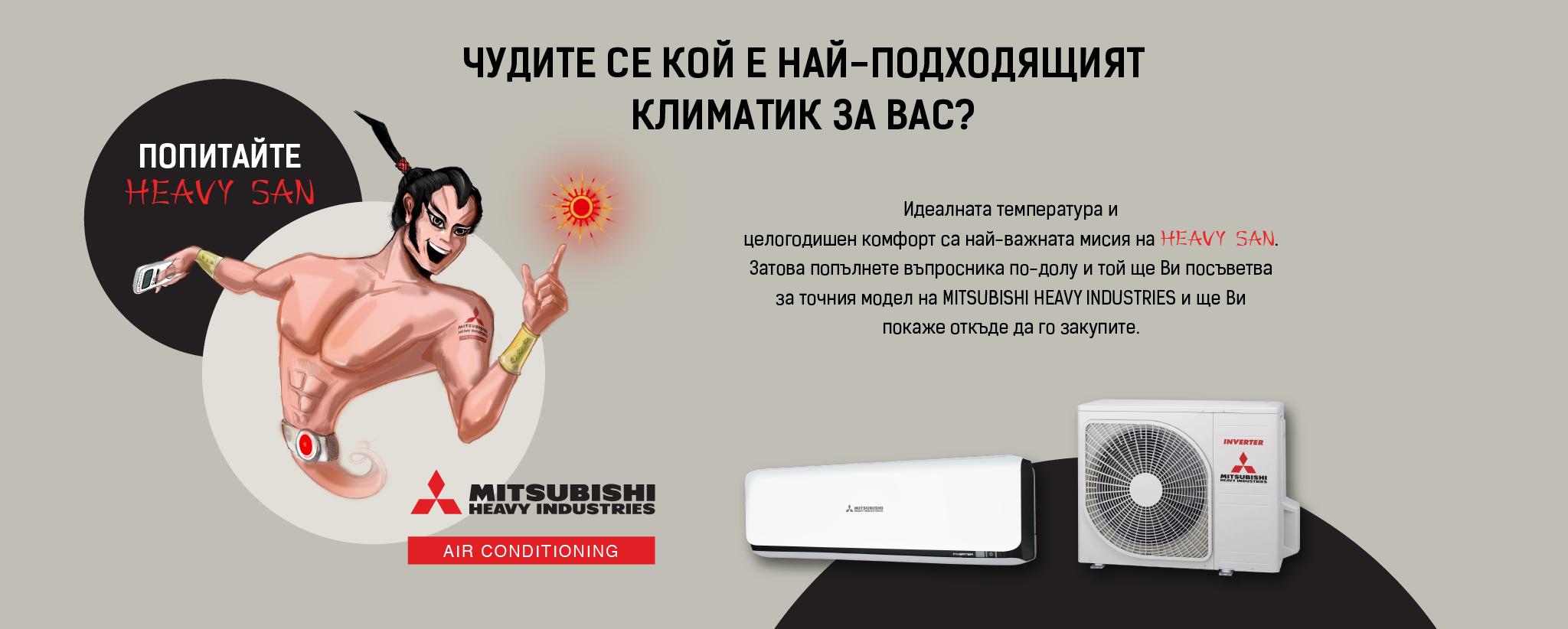 mitsubishi heavy industries, климатици, какъв климатик да избера, съветник за климатици